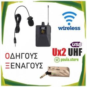 Ασύρματο σύστημα ομιλίας για οδηγούς-ξεναγούς-ηχολήπτες UX2UHF USB