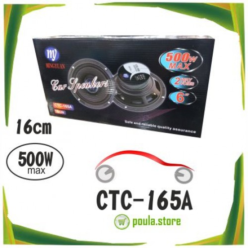 "CTC-165A Ηχεία Αυτοκινήτου 2x6"" 500Wmax"