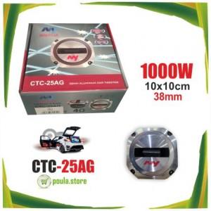 CTC-25AG Tweeter Τύπου Ξυράφι αυτοκινήτου 38mm 1000W