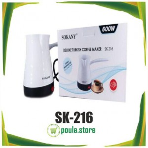 Sokany SK-216 καφετιέρα για τούρκικο καφέ