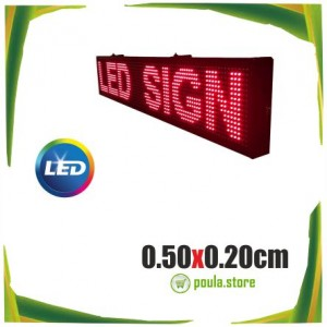 Αδιάβροχη Ηλεκτρονική Πινακίδα με Κυλιόμενη Επιγραφή LED 50x20cm