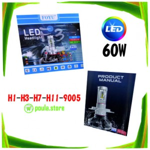 H1-3-7-11-9005 LED ΦΩΤΙΣΜΟΣ ΑΥΤΟΚΙΝΗΤΟΥ 60W