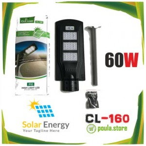 CL-160 Φωτοβολταϊκός Φωτισμός Υπέρυθρες IP65 60W
