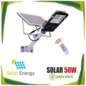 Ηλιακός Προβολέας Led 50W Εξωτερικού Χώρου με Πάνελ και Τηλεχειριστήριο