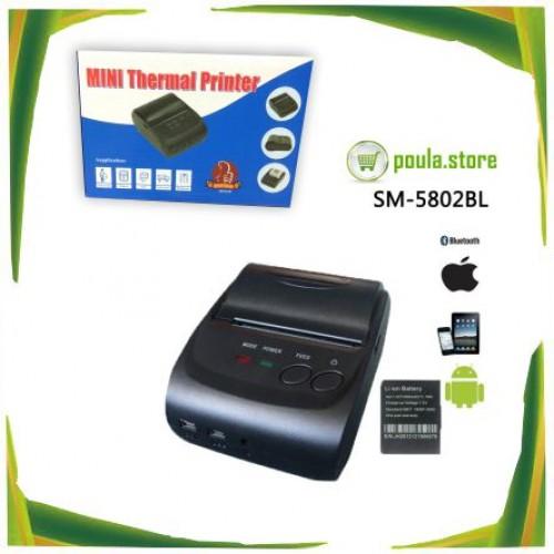 SM-5802BL Εκτυπωτής Ασύρματος εκτυπωτής Bluetooth Μίνι θερμικός Android + IOS