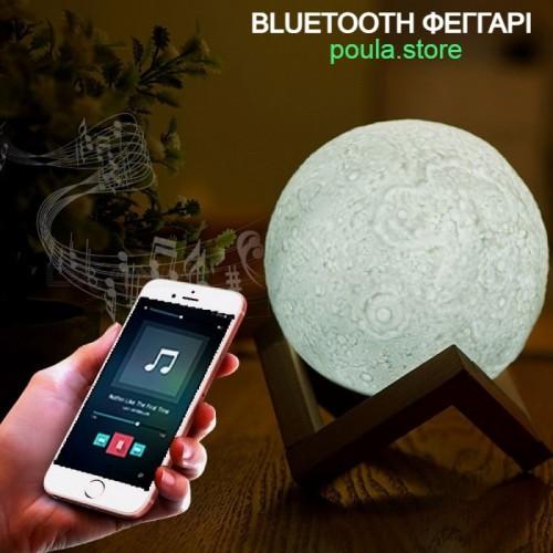 Το αυθεντικό ασύρματο ηχείο Bluetooth Moon Lamp