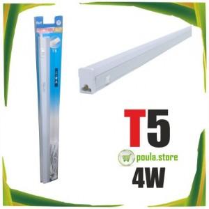 T5 Led φωτισμός 4W  με διακόπτη on/off 30cm