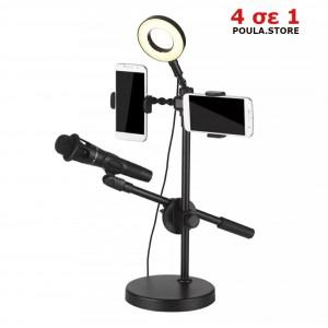 4 ΣΕ 1 Βάσεις κινητού τηλεφώνου γραφείου για μικρόφωνα με LED RING