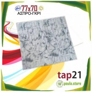 Άσπρη-Γκρι ταπετσαρία τοίχου Αυτοκόλλητη Αδιάβροχη 77x70cm