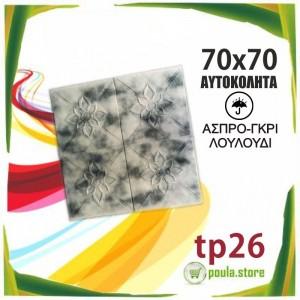 Άσπρο-Γκρι Λουλούδι ταπετσαρία τοίχου Αυτοκόλλητη Αδιάβροχη 70x70cm