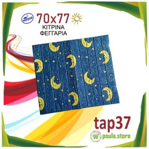 Κίτρινα φεγγάρια ταπετσαρία τοίχου Αυτοκόλλητη Αδιάβροχη 77x70cm