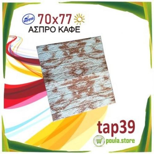 Άσπρο Kαφέ ταπετσαρία τοίχου Αυτοκόλλητη Αδιάβροχη 77x70cm