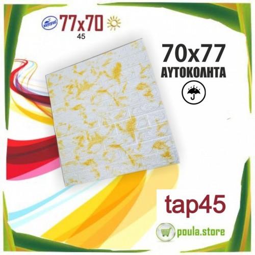 Άσπρη Κίτρινη ταπετσαρία τοίχου Αυτοκόλλητη Αδιάβροχη 77x70cm