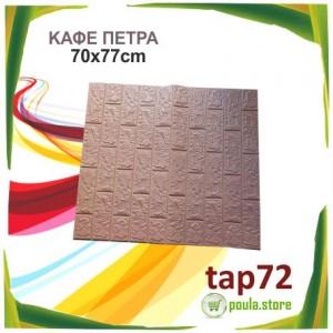 Καφέ πέτρα ταπετσαρία τοίχου Αυτοκόλλητη Αδιάβροχη 77x70cm