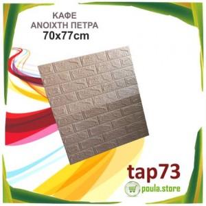 Καφέ ανοιχτή πέτρα ταπετσαρία τοίχου Αυτοκόλλητη Αδιάβροχη 77x70cm