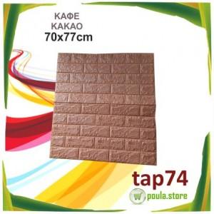 Καφέ Κακάο ταπετσαρία τοίχου Αυτοκόλλητη Αδιάβροχη 77x70cm