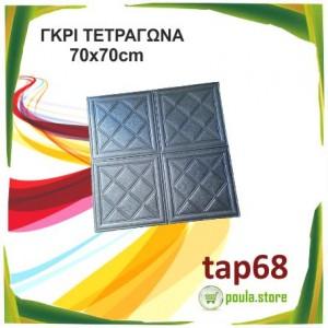 Γκρι Τετράγωνα ταπετσαρία τοίχου Αυτοκόλλητη Αδιάβροχη 70x70cm