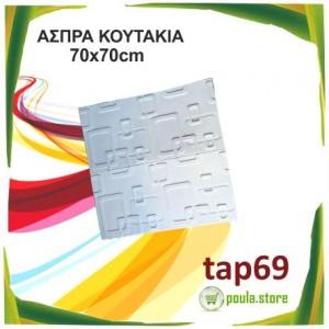 Άσπρα κουτάκια ταπετσαρίας τοίχου Αυτοκόλλητη Αδιάβροχη 70x70cm