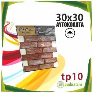 tp10 Αδιάβροχο-Αυτοκόλλητο πλακάκι τετράγωνο 30x30 Wall Sticke