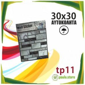 tp11 Αδιάβροχο-Αυτοκόλλητο πλακάκι τετράγωνο 30x30 Wall Sticke
