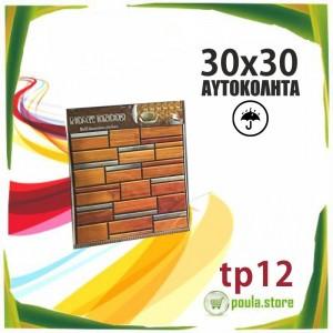 tp12 Αδιάβροχο-Αυτοκόλλητο πλακάκι τετράγωνο 30x30 Wall Sticke