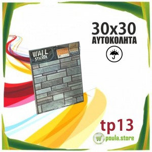 tp13 Αδιάβροχο-Αυτοκόλλητο πλακάκι τετράγωνο 30x30 Wall Sticke
