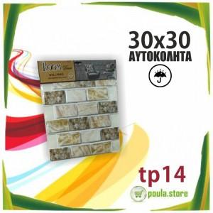 tp14 Αδιάβροχο-Αυτοκόλλητο πλακάκι τετράγωνο 30x30 Wall Sticke