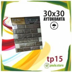tp15 Αδιάβροχο-Αυτοκόλλητο πλακάκι τετράγωνο 30x30 Wall Sticke