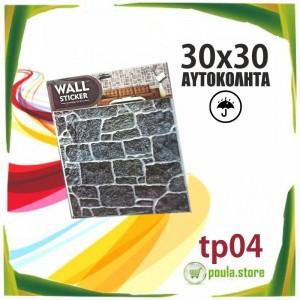 tp04 Αδιάβροχο-Αυτοκόλλητο πλακάκι τετράγωνο 30x30 Wall Sticker