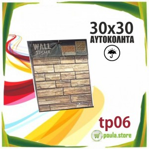 tp06 Αδιάβροχο-Αυτοκόλλητο πλακάκι τετράγωνο 30x30 Wall Sticker