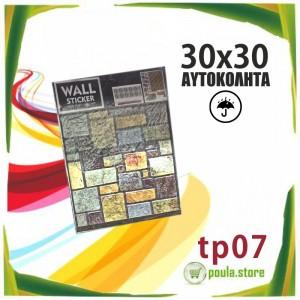 tp07 Αδιάβροχο-Αυτοκόλλητο πλακάκι τετράγωνο 30x30 Wall Sticker