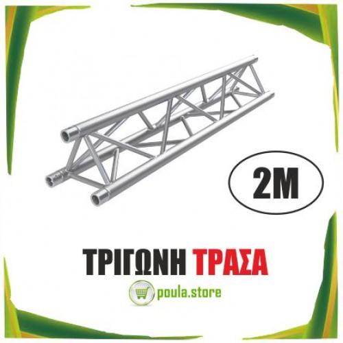 ΤΡΙΓΩΝΗ ΤΡΑΣΑ 2Μ
