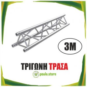 ΤΡΙΓΩΝΗ ΤΡΑΣΑ 3m