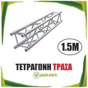 ΤΕΤΡΑΓΩΝΗ ΤΡΑΣΑ 1.50m.
